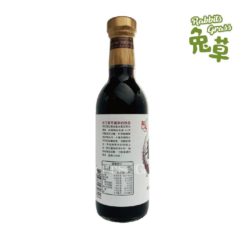 狀元 黑豆醬油 300ml