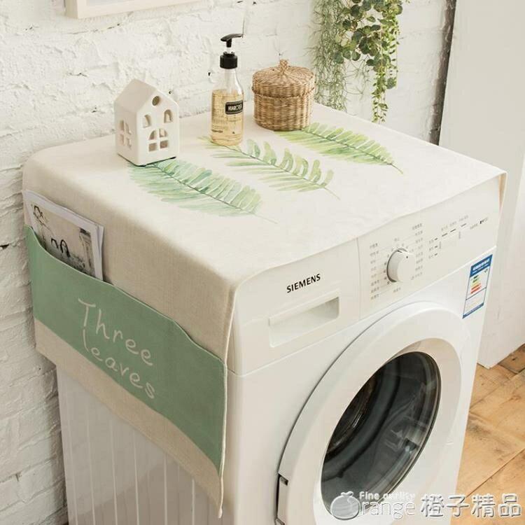 夯貨折扣! 北歐清新綠植全自動滾筒洗衣機蓋布棉麻單開門冰箱罩布藝防塵罩QM