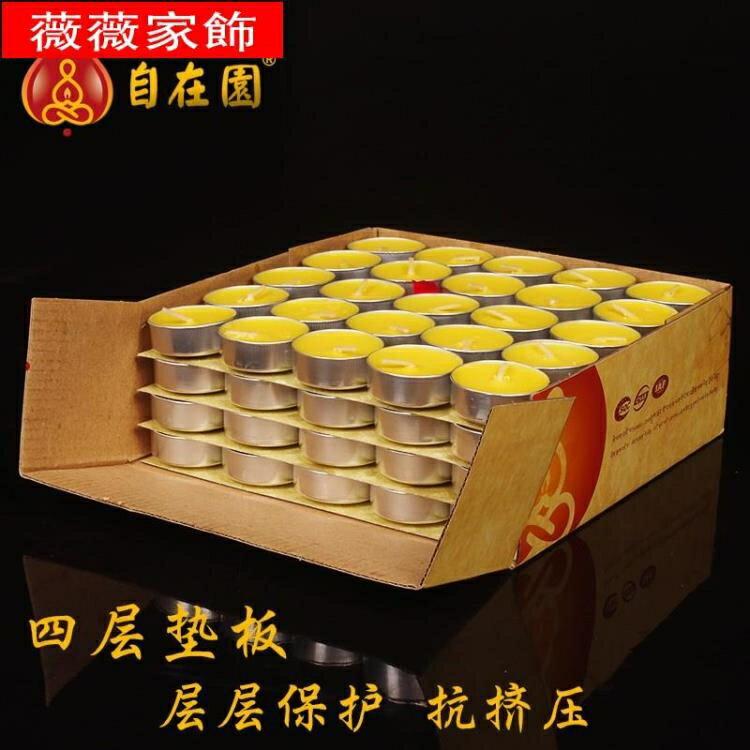 酥油燈 自在園酥油燈 100粒4小時50粒8小時蠟燭供