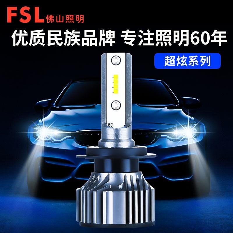 【618購物狂歡節】佛山照明led汽車大燈燈泡前大燈激光透鏡h1h4h7led車燈led強光12v