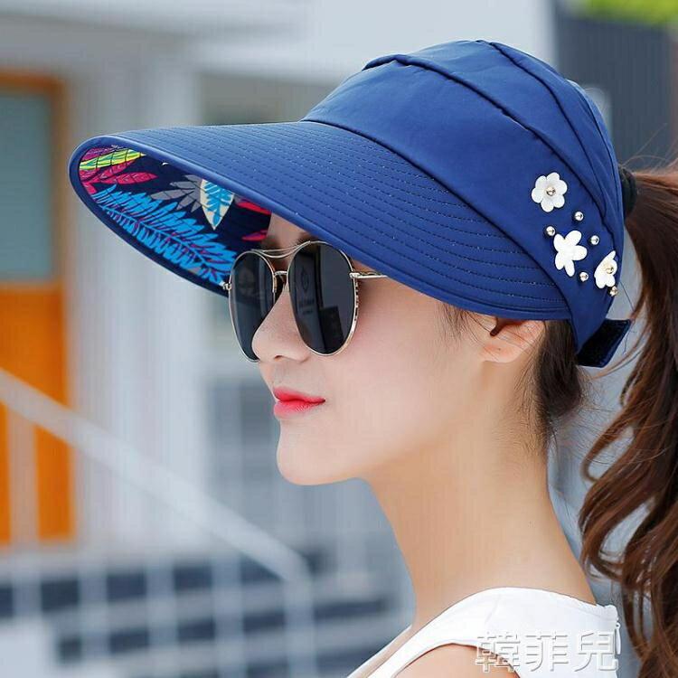 遮陽帽 帽子女夏天遮陽帽女韓版防曬帽防紫外線大沿帽可折疊出游太陽帽 韓菲兒 清涼一夏钜惠