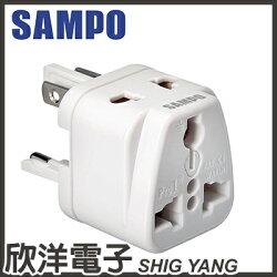 ※ 欣洋電子 ※ SAMPO 聲寶 旅行萬用轉接頭 (EP-UF1C) 全球通用型
