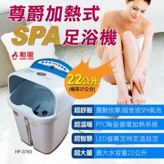 【美致生活館】勳風--尊爵加熱泡腳機 (中高桶足浴機) HF-3793