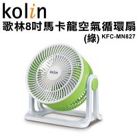 夏日涼一夏推薦【歌林】8吋馬卡龍空氣循環扇(綠)KFC-MN827 保固免運-隆美家電
