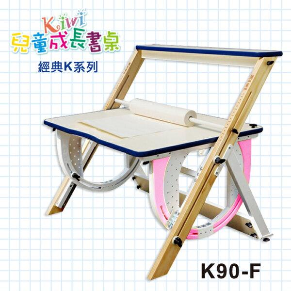 【NEW!KIWI可調整兒童成長書桌K-90F(台灣製)】全新升級款▼獨家優惠▼