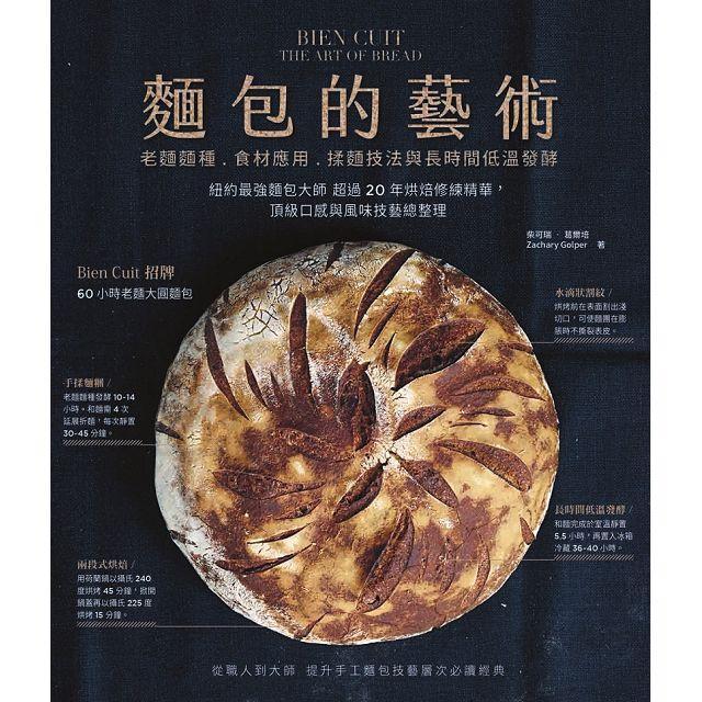 麵包的藝術:老麵麵種、食材應用、揉麵技法與長時間低溫發酵