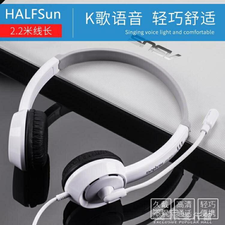 帶麥耳機 商務耳機電腦耳機臺式筆記本頭戴式兒童麥克風二合一2米加長線耳麥帶話 交換禮物 雙十二購物節