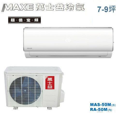 【佳麗寶】-(萬士益MAXE)7~9坪 定頻一對一分離式冷氣【MAS-50M/RA-50M】可另加購安裝