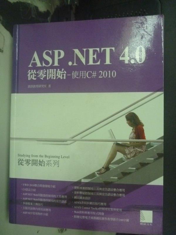 【書寶二手書T4/電腦_YIV】ASP.NET 4.0從零開始-使用C# 2010_吳燦銘、鄭苑鳳_附光碟