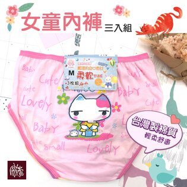 女童內褲三枚組(可愛貓咪款)台灣製造No.719-席艾妮SHIANEY