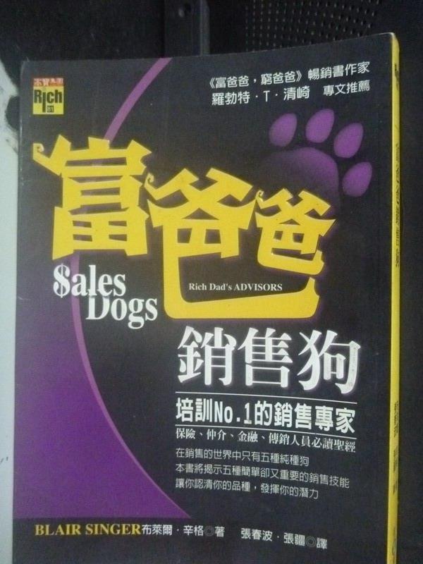 【書寶二手書T5/行銷_LIK】富爸爸銷售狗_布萊爾.辛格