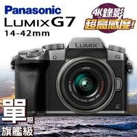 Panasonic 國際牌商品推薦Panasonic松下 G7 +14-42MM (銀) ██ 送副電+32G+原廠攝影包