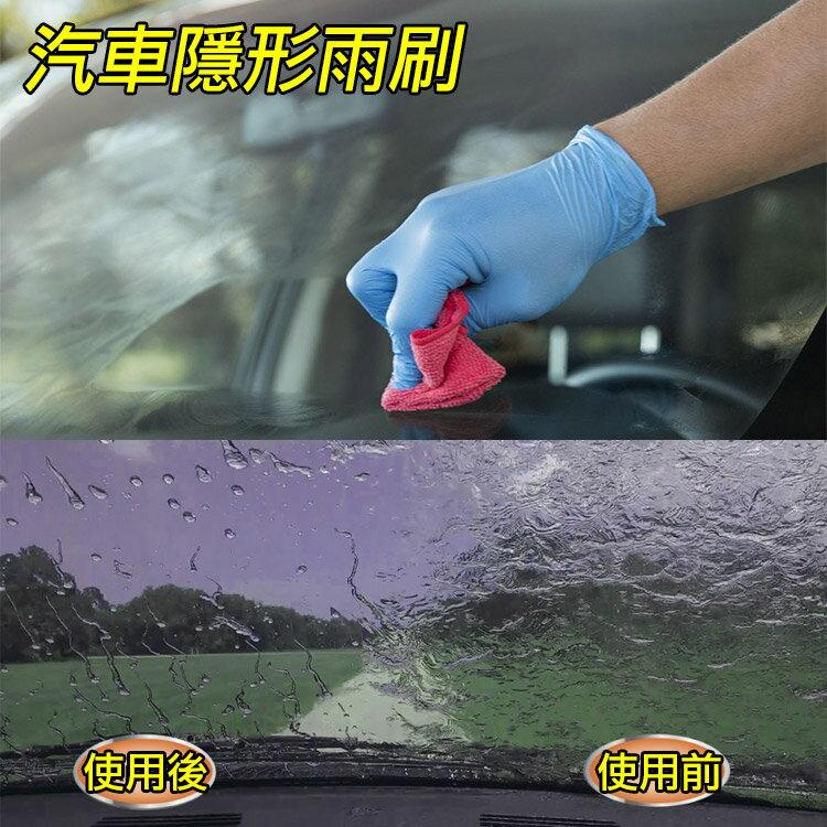 汽車隱形雨刷 前擋玻璃後照鏡隱形雨刷 SINF6073