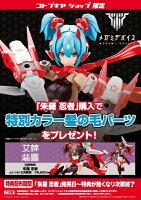 ◆時光殺手玩具館◆ 現貨 組裝模型 模型 壽屋 Megami Device 女神裝置 恃 朱羅 忍者 特典版 0