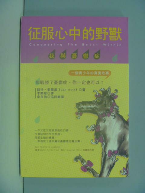 【書寶二手書T9/心理_ZAB】征服心中的野獸:我與憂鬱症_凱特.愛爾溫/著 , 李開敏