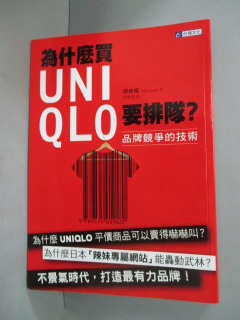 ~書寶 書T2/財經企管_JMT~為什麼買UNIQLO要排隊 品牌競爭的技術_河合拓