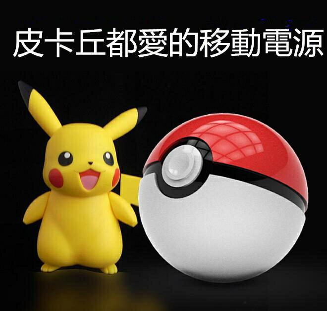 寶可夢 pokemon Go 抓寶可夢必備利器神奇寶貝皮卡丘都愛的精靈球行動電源12000Ah