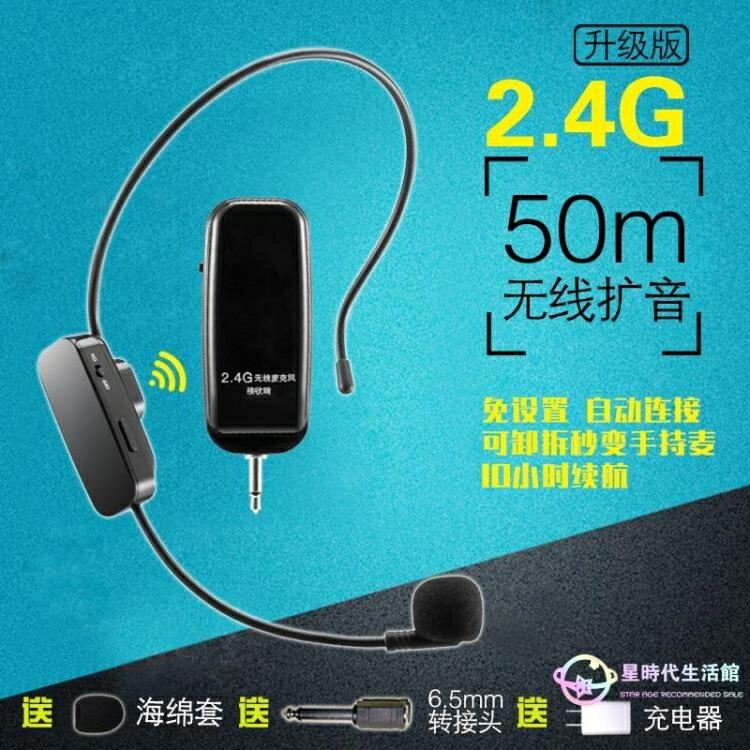 擴音器 耳麥麥克風2.4G教學擴音舞台演出頭戴老師講課小話筒音響耳麥