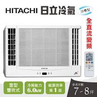 抗暑冷氣和熱氣說掰掰推薦到【HITACHI日立】7-8坪雙吹變頻冷專型冷氣/RA-60QV (含運費/基本安裝/12期0利率)就在省坊 WoWo推薦抗暑冷氣和熱氣說掰掰