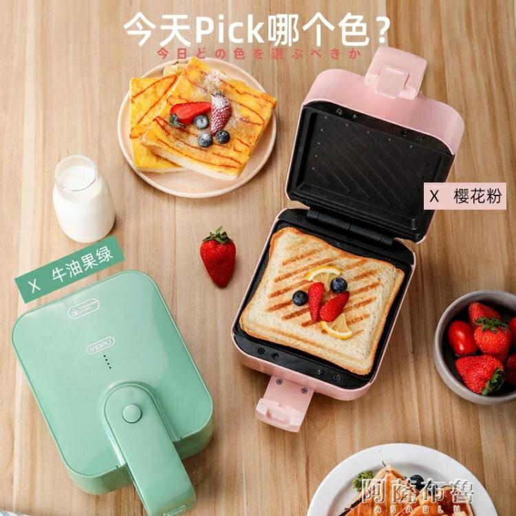 早餐機 億德浦三明治機早餐機家用神器小型輕食多功能加熱面包吐司壓烤機SUPER 全館特惠9折