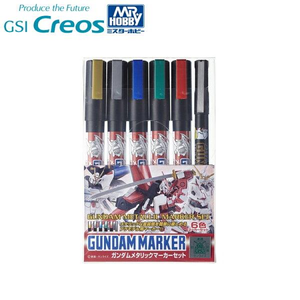 又敗家@日本MR.HOBBY鋼彈套筆GMS-121(油性金屬5色+水性黑色墨線筆)GSI郡氏GUNZE鋼彈筆墨線筆麥克筆