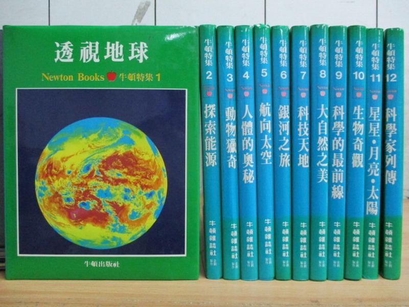 【書寶二手書T7/兒童文學_RIO】牛頓特集-透視地球_探索能源_動物獵奇等_共12本合售