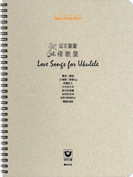 ~非凡樂器~烏克麗麗情歌集 Love Songs for Ukulele  情歌全收錄
