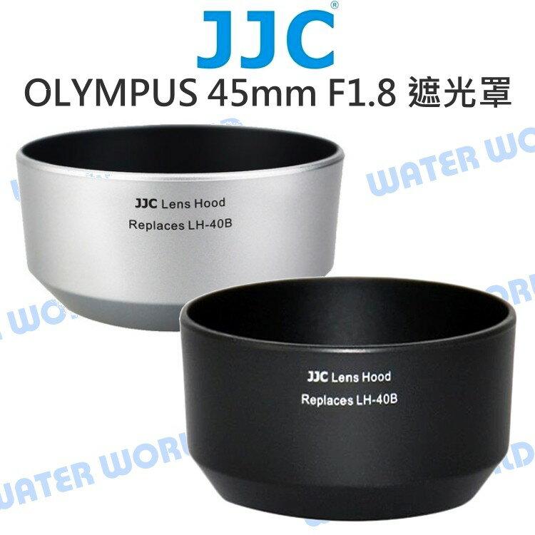 【中壢NOVA-水世界】OLYMPUS 45mm F1.8 JJC LH40B LH-40B 碗公 遮光罩 太陽罩
