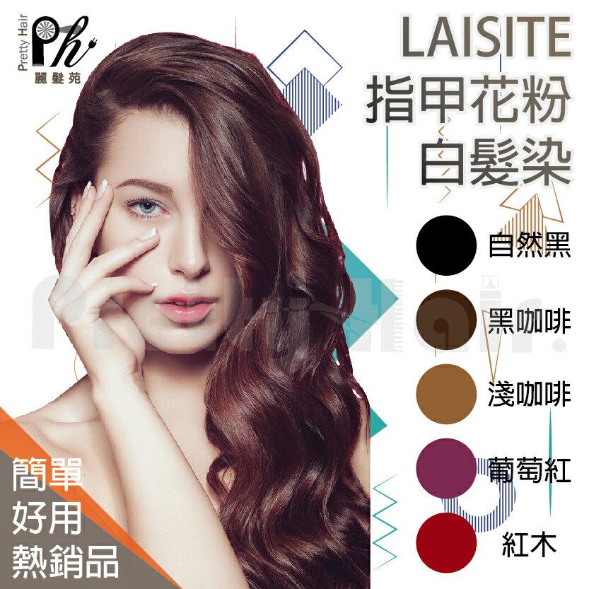 【麗髮苑】LAISITE 指甲花粉染 白髮染 植物染 黑色 咖啡色 葡萄紅 指甲花染髮粉 專業美髮沙龍