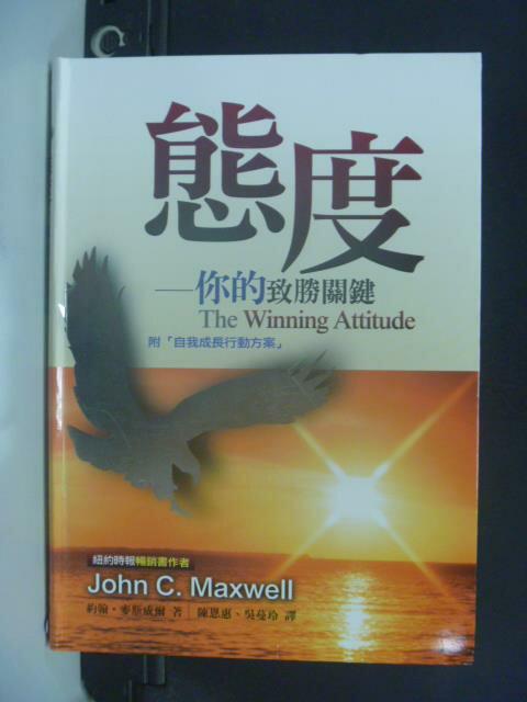 【書寶二手書T2/宗教_OKI】態度-你的致勝關鍵_陳恩惠, 約翰.麥