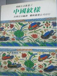 【書寶二手書T7/收藏_LJH】中國紋樣_高橋宣治