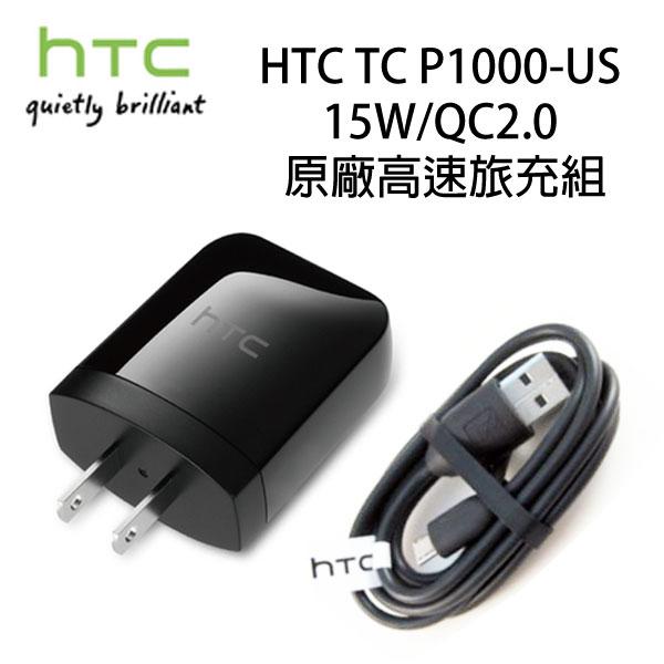【PC-BOX】HTC TC P1000 原廠高速旅充頭+充電線(MicroUSB)~(無吊卡裝)