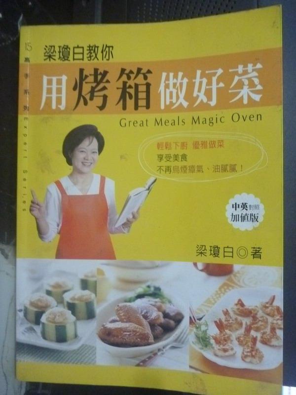 【書寶二手書T8/餐飲_ZEB】用烤箱做好菜_梁瓊白 , 施如瑛