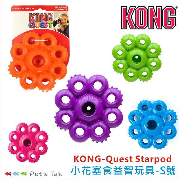 美國KONG~Quest Starpod系列 小花塞食益智玩具S號 Pet  ^#27 s