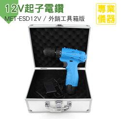 《安居生活館》12V充電式電鑽 12V鋰電震動電鑽電起子機 12v電動起子 MET-ESD12V