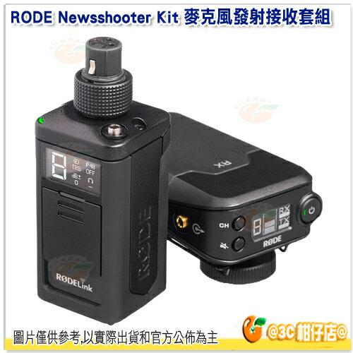 3C 柑仔店 預購 RODE Newsshooter Kit 麥克風套組 公司貨 XLR MIC 無線 發射 接收 採訪 收音