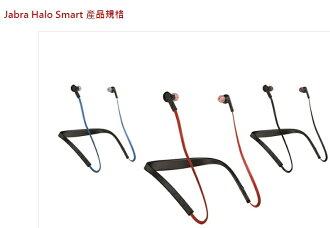 Jabra Halo Smart 通話與音樂功能兼備 藍芽耳機 智慧磁吸式耳塞
