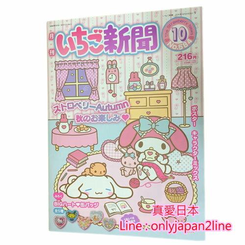 【真愛日本】16100100048草莓新聞584-10    三麗鷗家族  8月新品雜誌  限量  附贈品 隨機