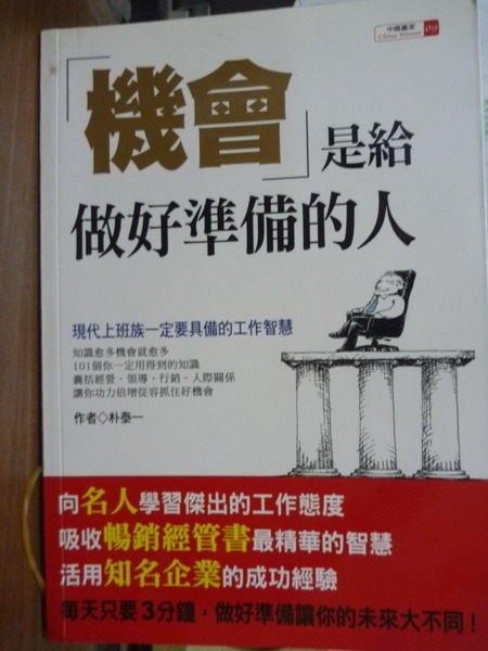 【書寶二手書T8/財經企管_QFP】機會是給做好準備的人_樸泰一