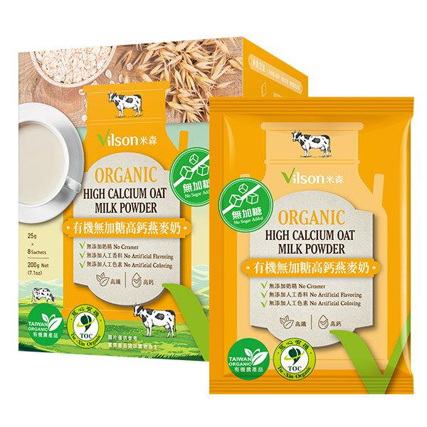 有機高鈣燕麥奶25gx8包(無糖)
