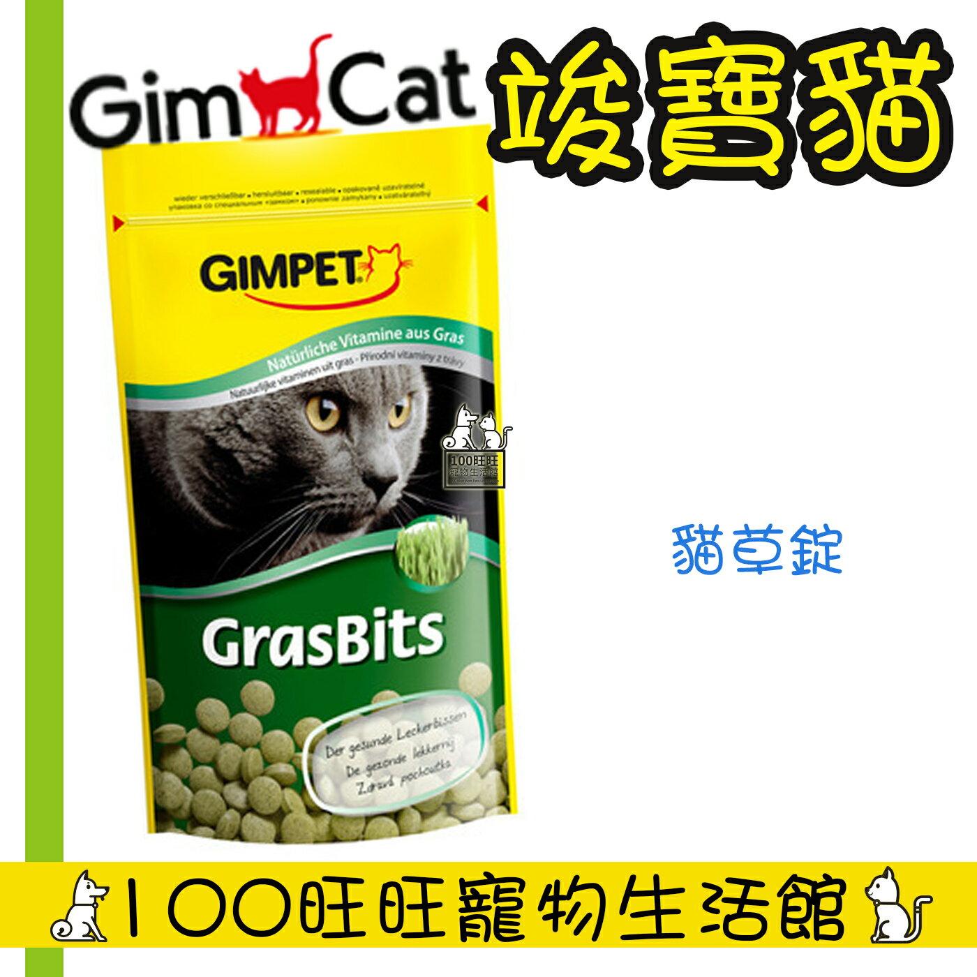 GimCat 德國 竣寶 貓草錠 85粒