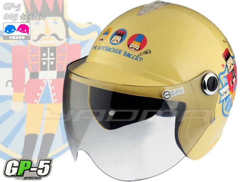 GP-5安全帽 005 (娃娃兵) 黃【附鏡片】童帽『耀瑪騎士機車安全帽部品』 1