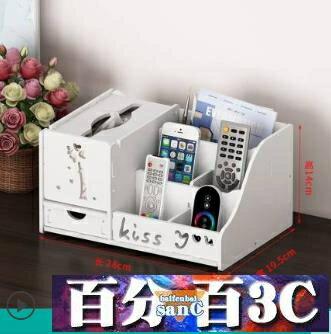 多功能紙巾盒桌面客廳茶幾抽紙盒遙控器收納盒創意餐桌抽紙收納盒