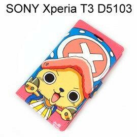 海賊王側翻支架皮套 [J17] SONY Xperia T3 D5103 航海王 喬巴【台灣正版授權】