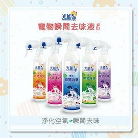 光能淨瞬間消臭液300ml(5種口味)單瓶