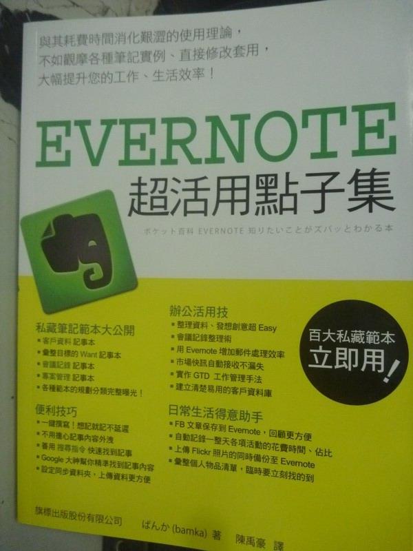 【書寶二手書T2/電腦_YBC】Evernote 超活用點子集_Bamka