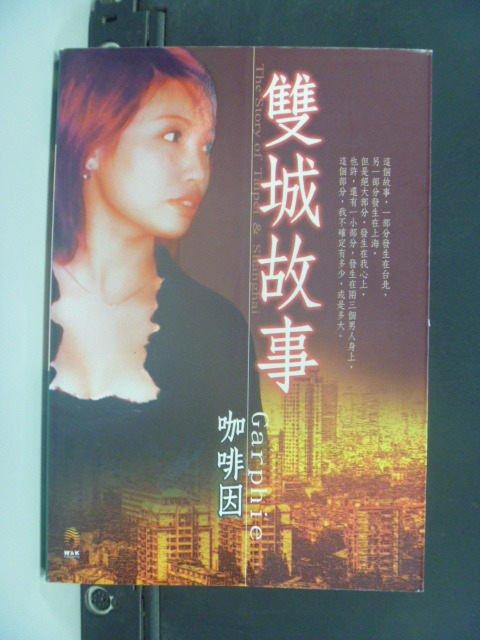【書寶二手書T6/一般小說_JMX】雙城故事-莎拉3_咖啡因, 陳盈卉