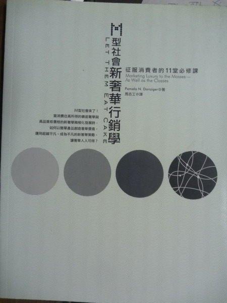 【書寶二手書T4/行銷_QFV】M型社會新奢華行銷學_Pamela N.Danziger