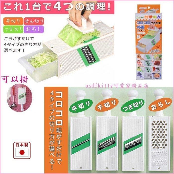 asdfkitty可愛家☆日本ARNEST 4合一蔬果調理器-可切絲.片.泥.條.使用快速好清洗-日本製