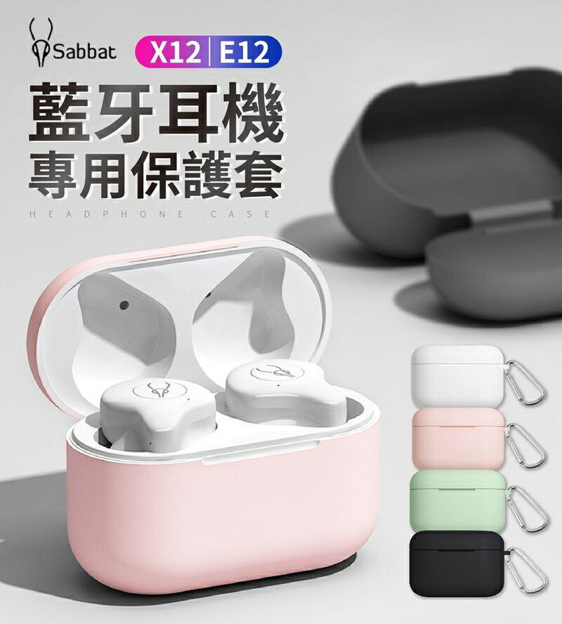【E12專用!X12專用】魔宴Sabbat 耳機專用保護套 矽膠保護套 皮革保護套 翻蓋皮革保護套